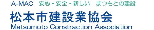 松本市建設業協会