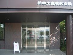 ASJ松本中央スタジオ